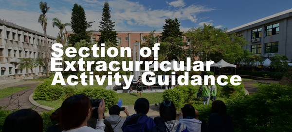 Section of Extracurricular Activity Guidance